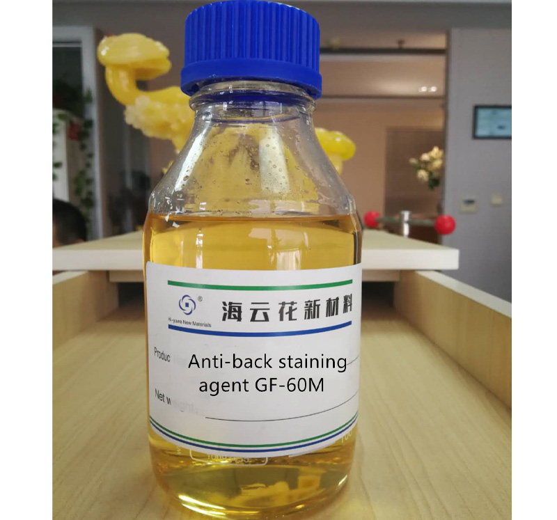 Anti-back staining agent GF-60M